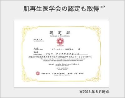 フルリクリアゲルクレンズ日本肌再生医学会