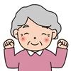 おばあさん 元気