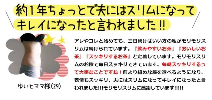 morokuchikomi
