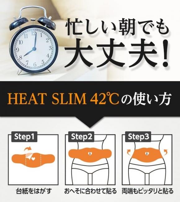 ヒートスリム42℃の口コミ
