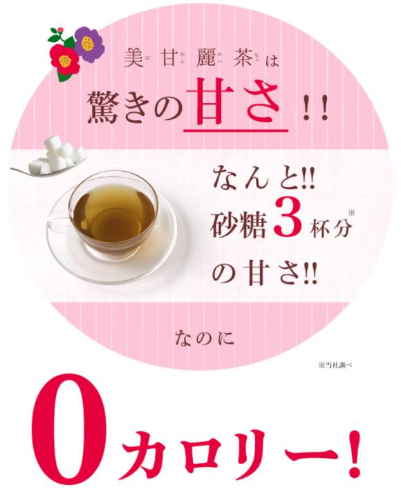 美甘麗茶の口コミ