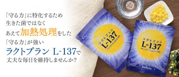 ラクトプランL-137の口コミ