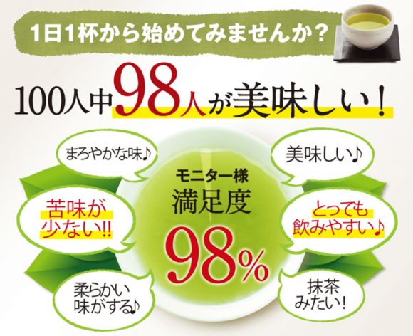 白井田七茶の口コミ