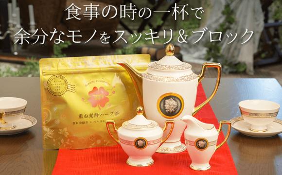重ね発酵ハーブ茶のクチコミ