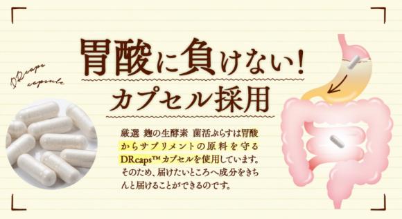 選麹の生酵素 菌活ぷらすの口コミ