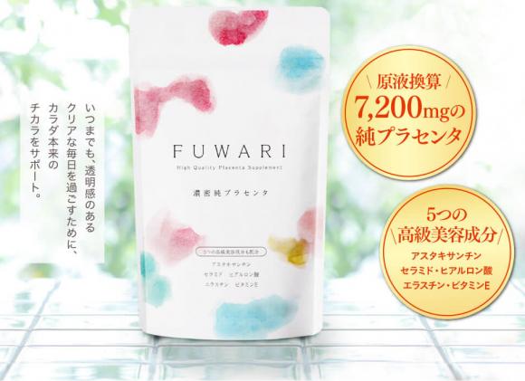 フワリ(FUWARI)の口コミ