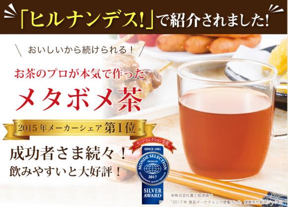 メタボメ茶の口コミ