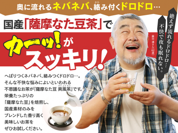 薩摩なた豆 爽風茶の口コミ