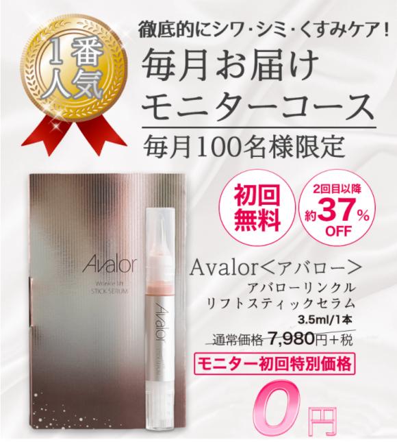 Avalor(アバロー)の口コミ