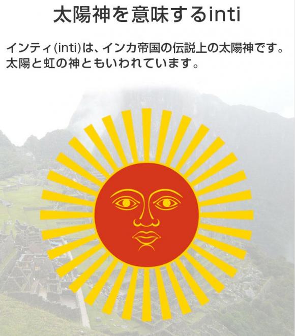 エナジーライトinti(インティ)の口コミ