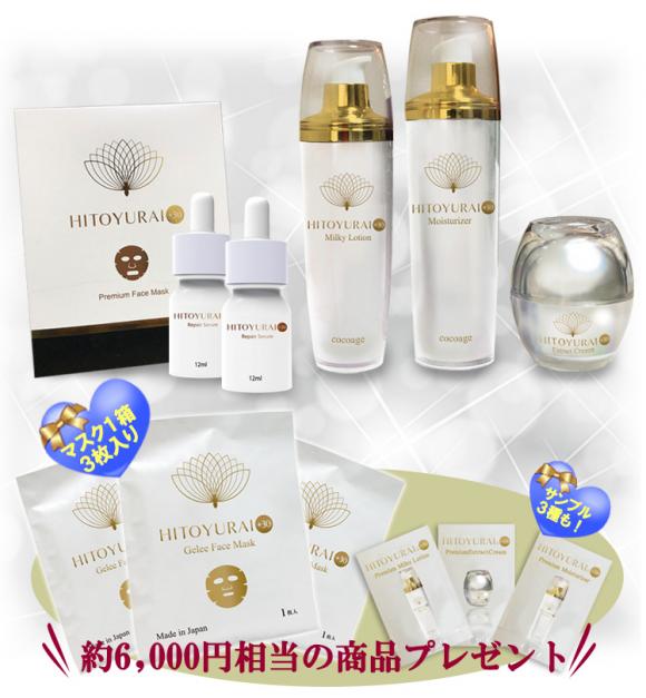 HITOYURAI+30「ヒトユライ」の口コミ
