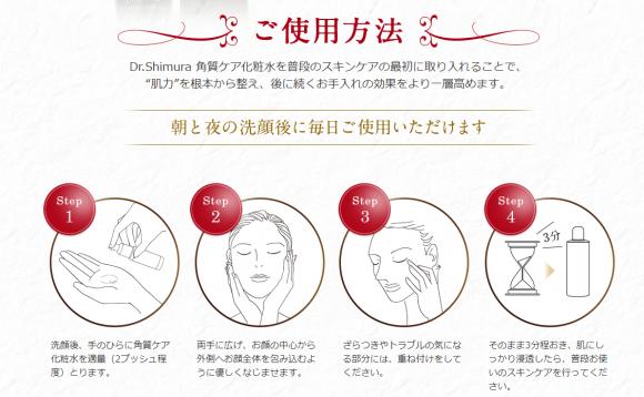 ドクターシムラ角質ケア化粧水の口コミ