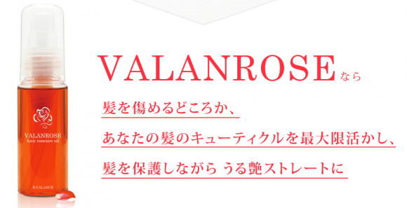VALANROSE(バランローズ)ヘアエッセンスオイルの口コミ
