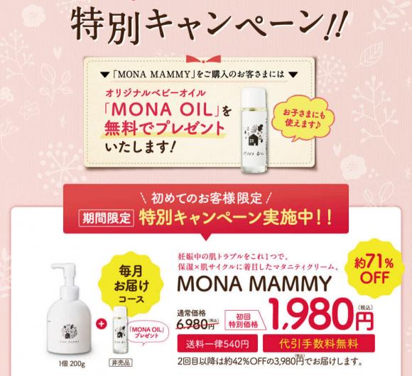 モナマミー【MONAMAMY】の口コミ