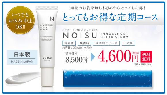 NOISU(ノイス),口コミ