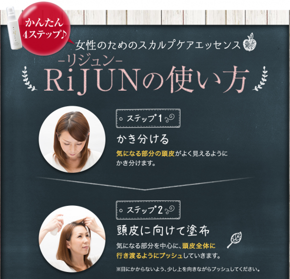 RiJUN(リジュン)の口コミ